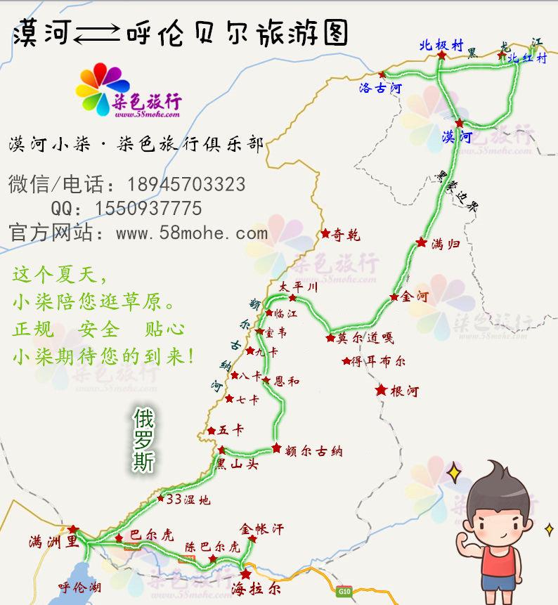 漠河 旅游地图